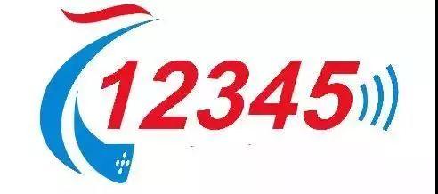 正式开通一个半月!西安市12345热线获市民疯狂点赞