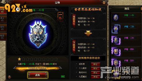绝对防御923yx《霸王之心》宝物系统
