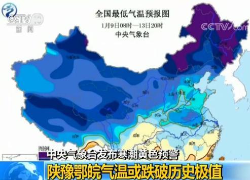 中央气象台发布寒潮黄色预警:陕豫鄂皖气温或跌破历史极值