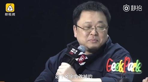 """罗永浩自曝锤子科技要改名:""""锤子""""在四川不太雅观"""