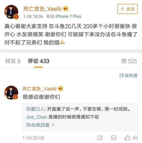 家暴主播死亡宣告复出又遭封杀  网友不满斗鱼:应封五五开