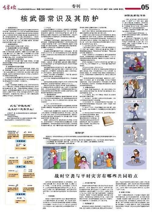 ▲12月6日,吉林日报05版。