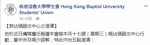 香港大学生抵制普通话 学生会疯言:普通话是外语