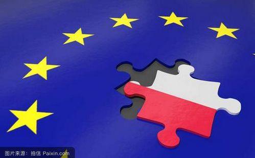 英国脱欧致欧盟预算出现缺口 波兰缴费大增或也脱欧