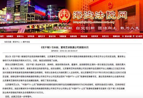 爱奇艺诉联通公司侵犯信息网络传播权 索赔30万元