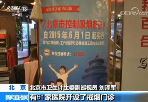 北京控烟条例实施两年多 烟民减少20万怎么打巨型树妖