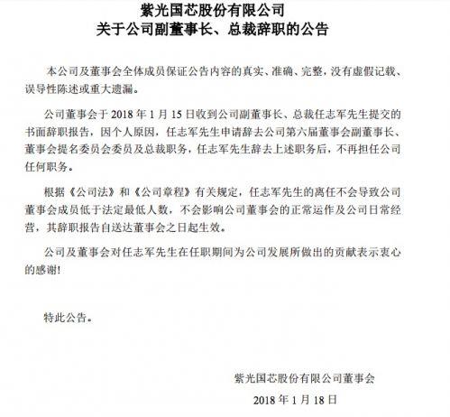 紫光国芯:总裁任志军因个人原因辞职 马道杰接任