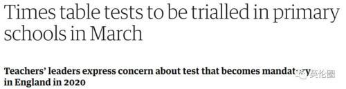 《卫报》:乘法表测试将于3月份在小学试行。2020年将成为强制性考试,教师们表示担忧。(《卫报》网页截图)