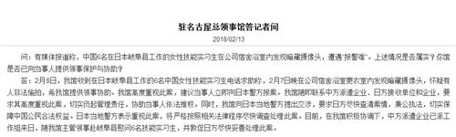 中国驻名古屋总领事馆网站要闻截图