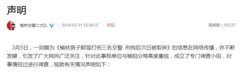陕西省榆林市公安局交警支队二大队官方微博截图。