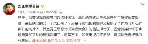 《开心辞典》制片人刘正举对这一模式表示看好。来源:新浪微博截图