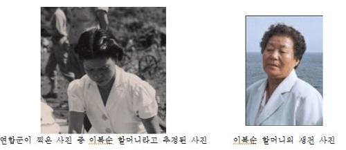 左图为盟军拍摄的疑似李福顺的韩国慰安妇照片,右图为李福顺老人照片。