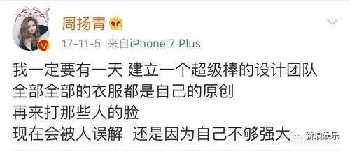 不止华晨宇的应援服,周扬青抄袭不是一次两次了?