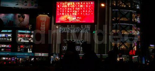 """▲资料图片:央视新节目""""信中国""""广告,在台北西门町街头播出。"""