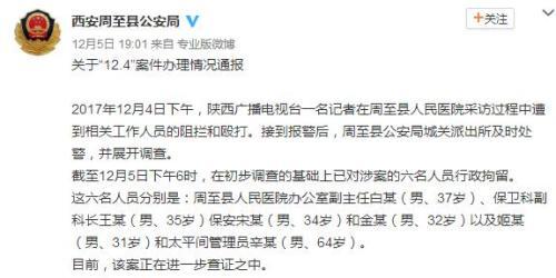 周至县公安局官方微博截图
