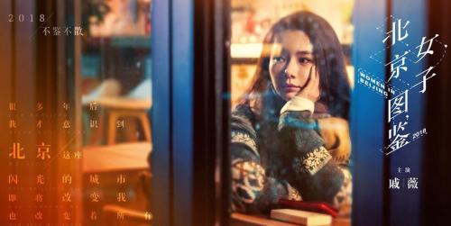 戚薇新剧发布预告片与海报 题材引网友共鸣