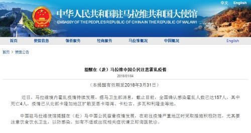 马拉维霍乱疫情已致4人死 中使馆:注意卫生防感染