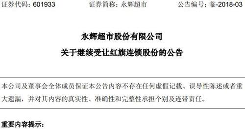 永辉超市拟斥资7亿元继续受让红旗连锁股份 完成后持股21%