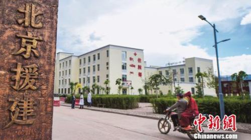 资料图:青海囊谦县人民医院。 北京市支援合作办供图
