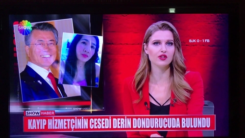 文在寅被土耳其一家电视台当作杀人嫌犯播出