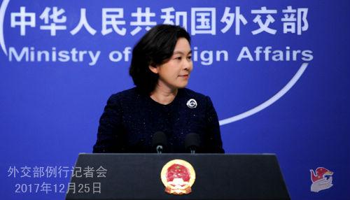 12月25日,外交部发言人华春莹主持例行记者会。