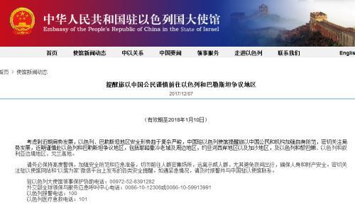 截图自中国驻以色列大使馆网站。