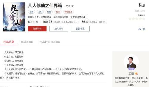 忘语的最新作品《凡人修仙之仙界篇》在起点中文网上的页面。