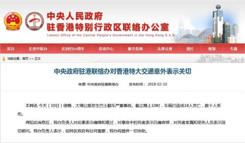 香港中联办对大埔公路特大交通事故表示关切