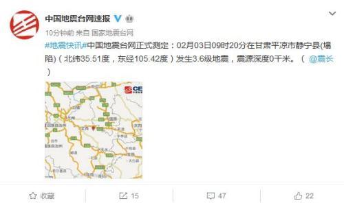 甘肃静宁县(塌陷)发生3.6级地震 震源深度0公里