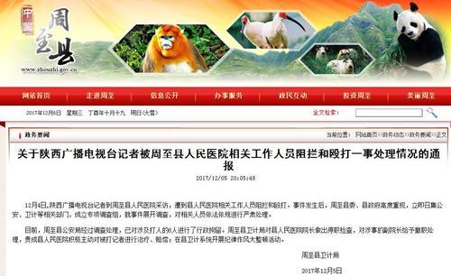 周至县人民政府网站截图