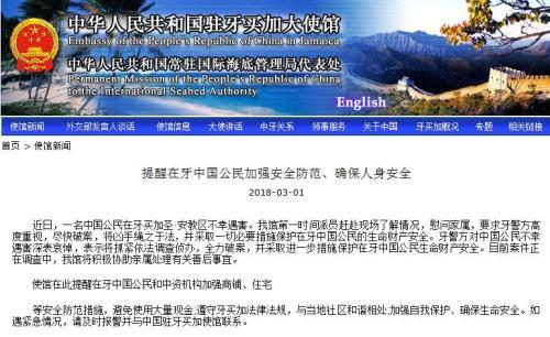 截图自中国驻牙买加大使馆网站。