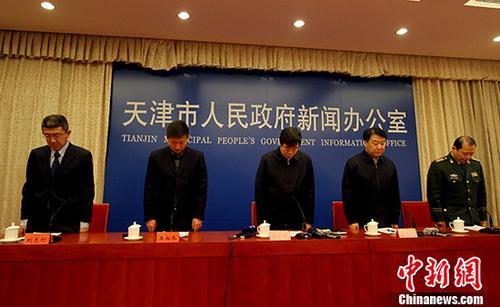 资料图:12月1日下午,天津市政府新闻办公室召开新闻发布会,通报城市大厦火灾情况。图为与会人员为遇难者默哀。 中新社记者 张道正 摄