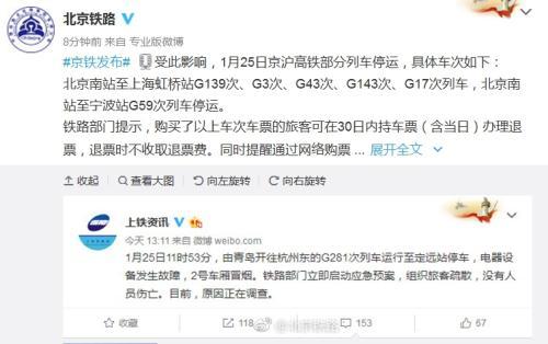 中国铁路北京局集团有限公司官方微博截图。