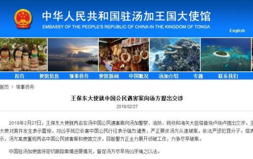 截图自中国驻汤加大使馆网站。