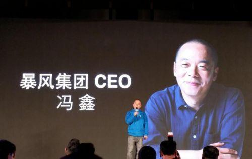 暴风TV获得东山精密和如东鑫濠8亿元战略投资
