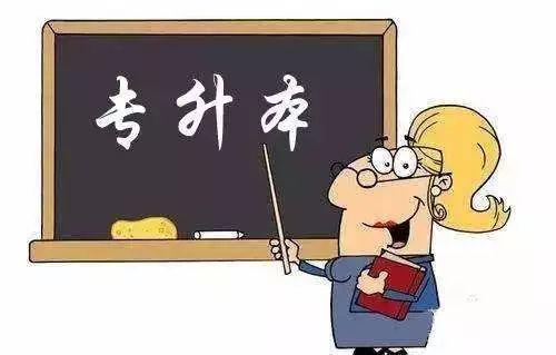 【扩散】专升本网上报名本月16日开始,考生可登录山西招生考试网报名