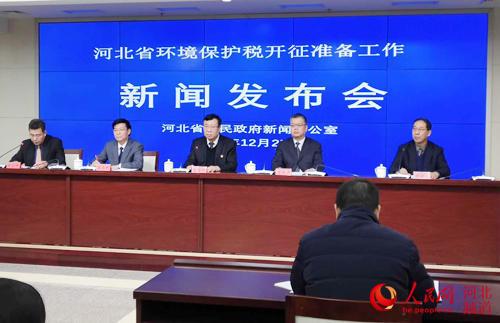 """图为""""河北省环境保护税开征准备工作""""新闻发布会。王红 摄"""