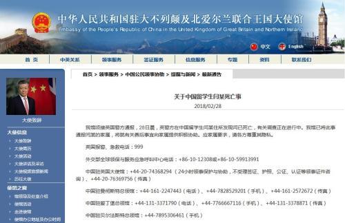 英警方发现失联中国留学生死亡 中使馆通报家属