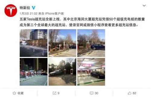 特斯拉:中国充电桩数量已超1000个 2018年