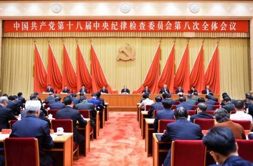 资料图:中国共产党第十八届中央纪律检查委员会第八次全体会议,于2017年10月9日在北京举行。中央纪委监察部网站 徐梦龙 摄