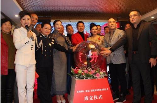百灵影视传媒在京成立,原创IP战略重磅启航!