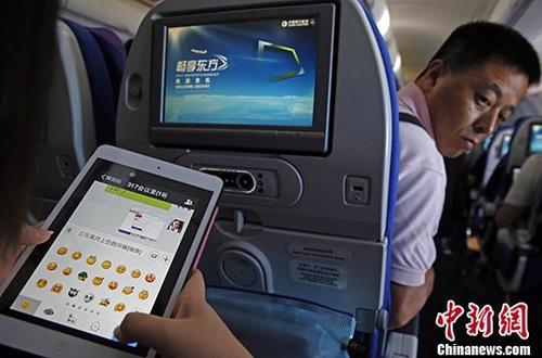 图为旅客某航班上使用平板电脑(Pad),进行空地互联微信聊天。殷立勤 摄