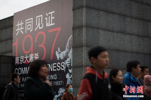 资料图:民众在侵华日军南京大屠杀遇难同胞纪念馆内参观。 中新社记者 泱波 摄