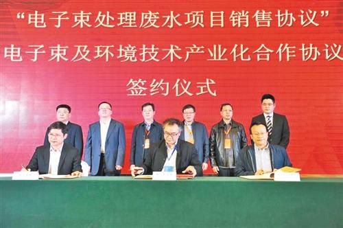 中国首创、世界领先的电子束处理工业废水技术