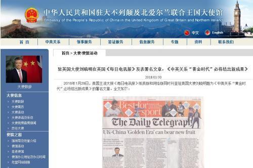 1月29日,中国驻英国大使刘晓明在《每日电讯报》发表文章,评论中英关系。图片来源:中国驻英国大使馆网站截图