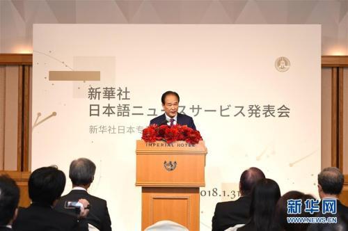 1月31日,新华社社长蔡名照在东京举行的新华社日本专线说明会上致辞。新华社记者华义摄