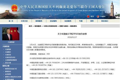 中国驻英国大使馆密切关注中国留学生失联一事。 图片来源:中国驻英国使馆网站截图。