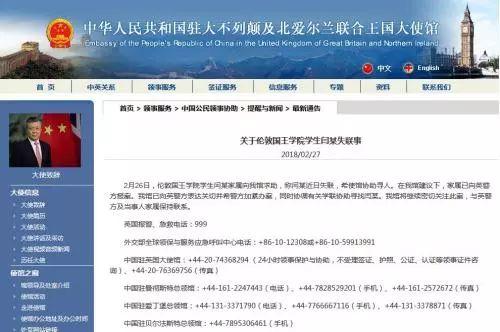 24小时内,2名中国学生在英失联!使馆、警方已介入