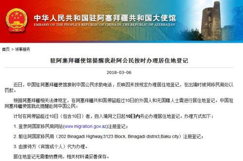 图片起源:中国驻阿塞拜疆共跟国年夜使馆网站截图。