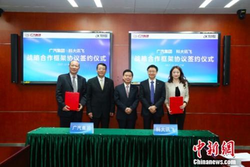 科大讯飞与广汽集团签订战略合作 共筑全球智能车载新生态